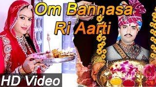 NEW RAJASTHANI BHAJAN OM BANNA RI AARTI Full HD VIDEO
