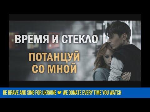 Смотреть клип Время и Стекло - Потанцуй со мной
