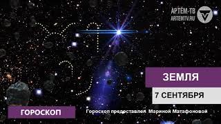 Гороскоп на 7 сентября 2019 г.