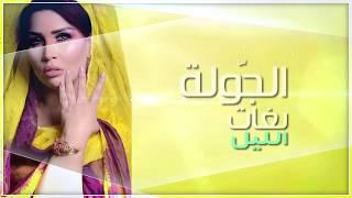 بالفيديو.. سعيدة شرف قلباتها شعبي |