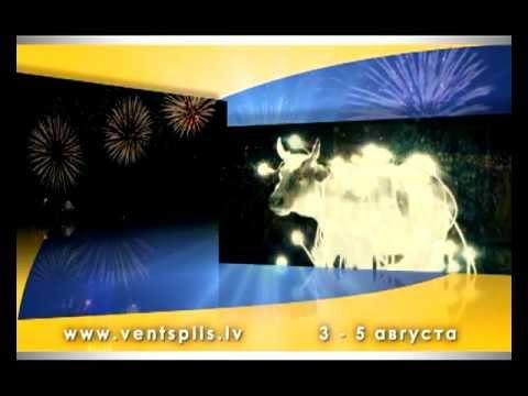 Смотреть видео Праздник города Вентспилс пройдет в  2012 году