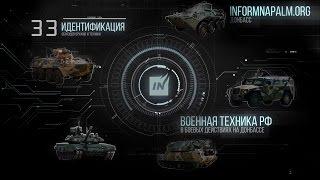 Військова техніка ВС РФ зафіксована на Донбасі