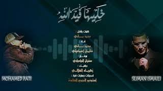 Sliman ismaili - Mohamed Pati - Khliha Fyed Alah ( EXCLUSIVE Music Video) ( خليها فيد الله ) | قنوات أخرى