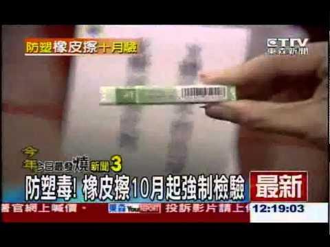 防塑毒!橡皮擦10月起強制檢驗 - YouTube