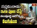 సప్తమినాడు ఇలా పూజ చేస్తే సంపూర్ణ ఆరోహ్యం కలుగుతుంది || Karya Siddhi || Archana || Bhakthi TV