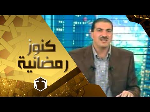 برنامج كنوز رمضانية - اسم الله العفو - الحلقة 26