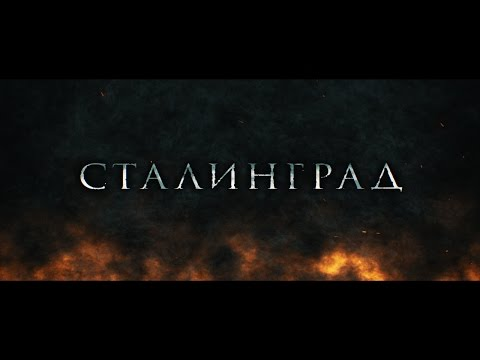 СТАЛИНГРАД - STALINGRAD (A Short Action Film)