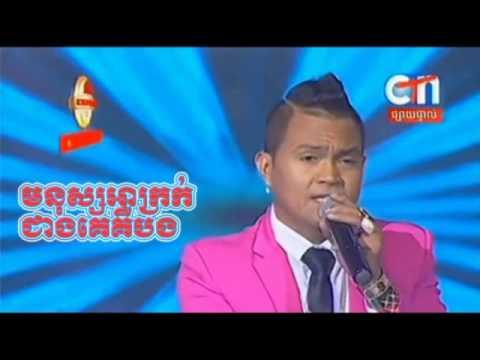 monus akrok jeang ke ker bong | khemarak sereymon new songs 2016 | khemarak sereymon concert 2016