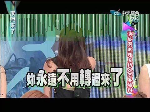 2014.04.25康熙來了完整版 演藝圈助理主持人內幕爆料