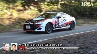 2013年 全日本ラリー選手権 第8戦 高山