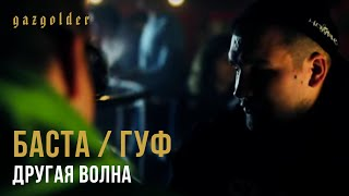 Баста ft. Гуф - Другая Волна