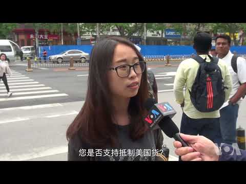 北京街访:中兴冤枉吗 你会抵制美国货吗(视频)