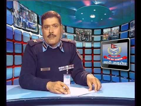Nepal Police Prahari anurodh Program News 2069-10-9 part-1