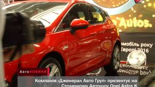 Презентация Opel Astra K на Столичном Автошоу