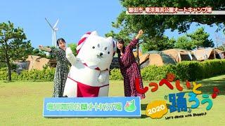 しっぺいと踊ろう♪2020(竜洋海洋公園オートキャンプ場ver.)