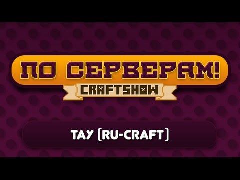 """[По серверам!] Изучаем сервер """"Тау"""" на Ru-Craft (выпуск #1, CraftShow)"""