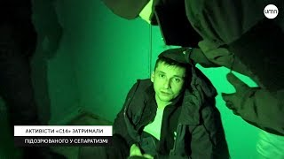 Під Києвом активісти С14 схопили «сєпара» та передали СБУ