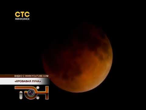 «Кровавая Луна»