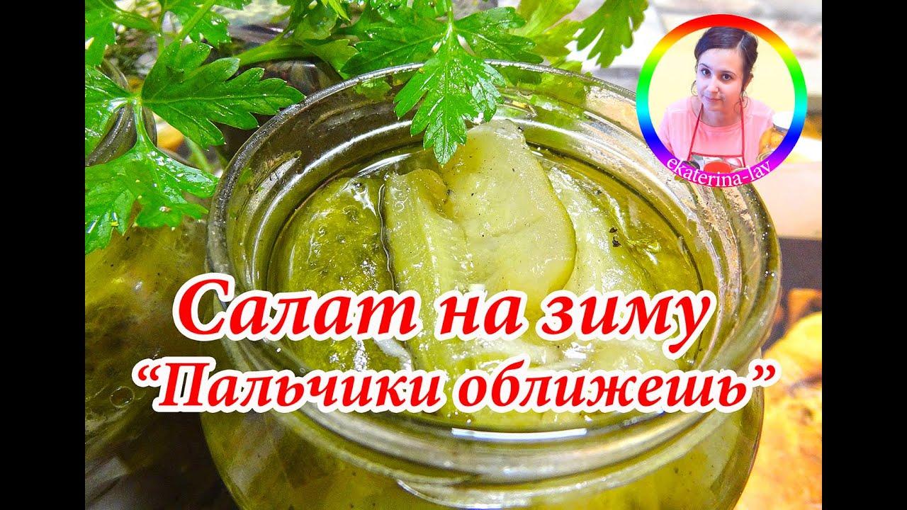Рецепт салат из огурцов пальчики оближешь на зиму с пошагово