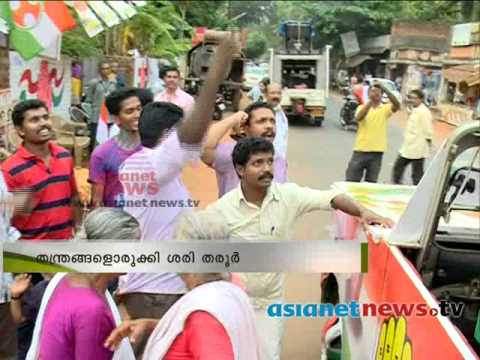 Kerala election 2014 : Shashi Tharoor's campaign in coastal area