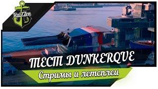 Тестируем линкор Дюнкерк