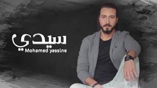 بعد ''زينة الداودية'' محمد ياسين يطلق أغنية ''سيدي '' | قنوات أخرى