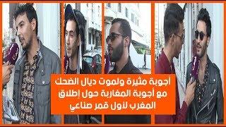 بالفيديو:أجوبة مثيرة ولموت ديال الضحك مع أجوبة المغاربة حول إطلاق المغرب لأول قمر صناعي   |   نسولو الناس