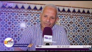 قصة صادمة..مهاجر من فرنسا شرا أرض فالمغرب بعد 48 سنة من الشقاء في المهجر ونصبو عليه فيها   |   حالة خاصة