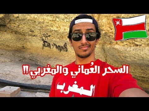 شاب كويتي يروي قصص السحر في المغرب بطريقته الخاصة