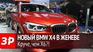 Новый BMW X4 в Женеве 2018. Видео тесты За Рулем.