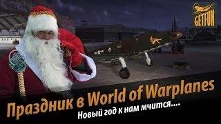 World of Warplanes: Коротко обо всех новогодних акциях и подарках.