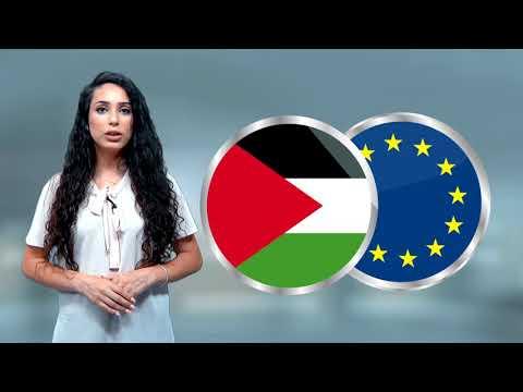 الحلقة الثامنة والعشرون _ البرامج المشتركة للاتحاد الأوروبي والدول الأعضاء في فلسطين