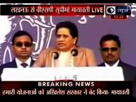 Behan Mayawati  addresses 'Rashtriya Savdhan' rally at Ramabai Park in Lucknow