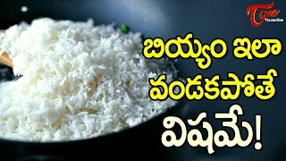 Rice Will Be Poisonous If Not Followed The Method To Cook..