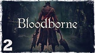 [PS4] Bloodborne. #2: Шабаш монстров.