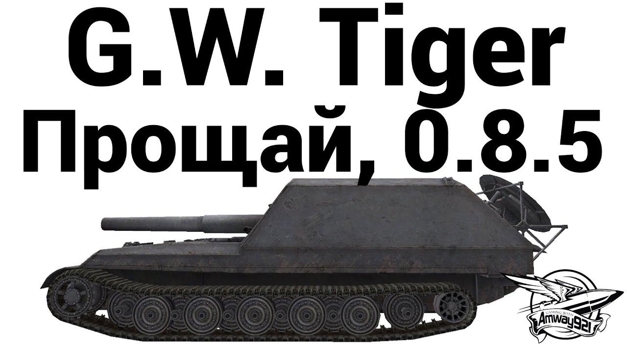G.W. Tiger - Прощай, 0.8.5