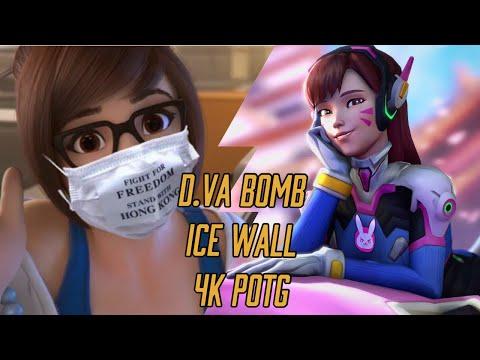 D.va BOMB & ICE WALL POTG 4K - Funny Overwatch Moments