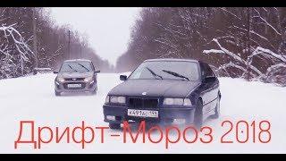 Дрифт-Мороз 2018. Скользим в Новый год!. Тесты АвтоРЕВЮ.