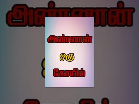 Annan Oru Kovil Tamil movie online DVD