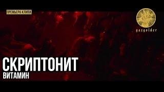 Скриптонит - Витамин Скачать клип, смотреть клип, скачать песню