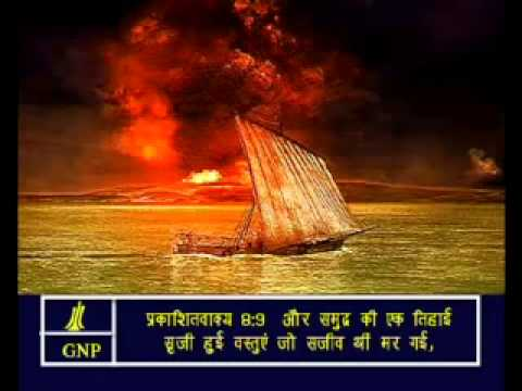 Revelation 8 Hindi Picture Bible - Bro..JOGINDER SINGH --WHS MINISTRIES