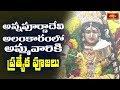 అన్నపూర్ణాదేవి అలంకారంలో అమ్మవారికి ప్రత్యేక పూజలు || Sri Annapurna Devi || Bhakthi TV