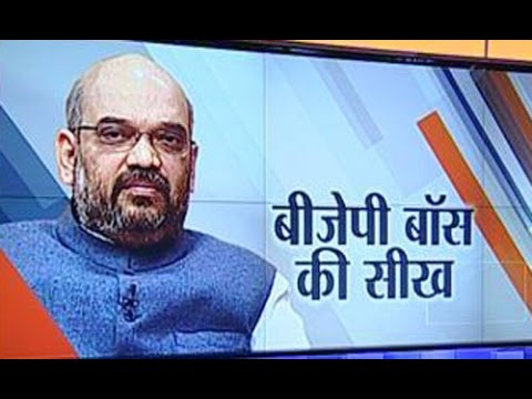 Watch: Amit Shah's first meeting with BJP ministers after becoming party president