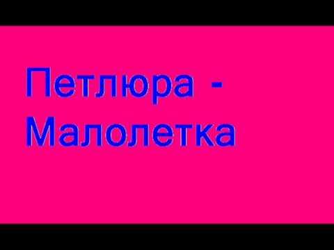 Смотреть видео Юрий Петлюра / Барабаш - Малолетка онлайн.