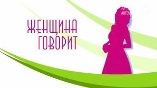 Программа «Женщина говорит»