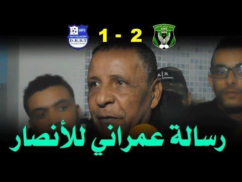 Le message d'entraineur Abdelkader Amrani
