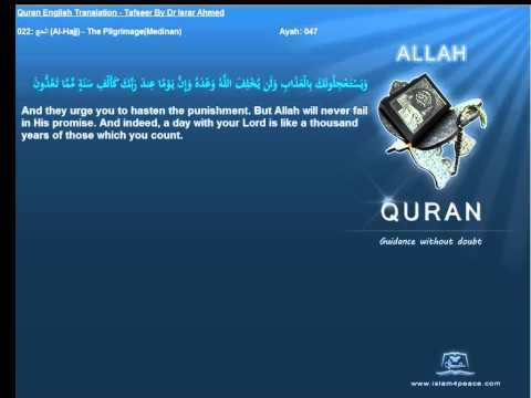 Quran English Tafseer   022 الحج Al Hajj The PilgrimageMedinan  Dr Israr Ahmed