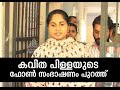Kavitha Pillai leaked telephone call | കവിത പിള്ളയുടെ ഫോണ് സംഭാഷണം പുറത്ത്