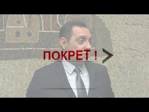 Александар Вулин: Прогласити Степинца за свеца била би политичка одлука