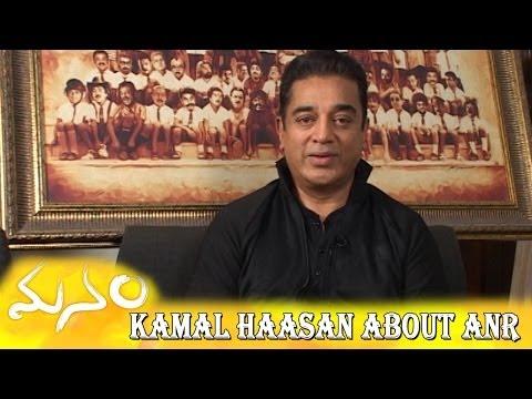 Kamal Haasan About ANR || Manam Movie || ANR, Nagarjuna & Naga Chaitanya